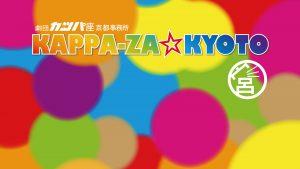 KAPPA-ZA☆KYOTOicon