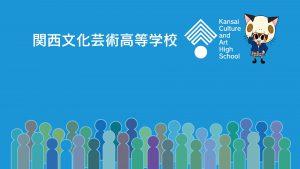 関西文化芸術高等学校icon