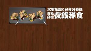 壹銭洋食icon