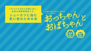 014-おっちゃんとおばちゃんicon