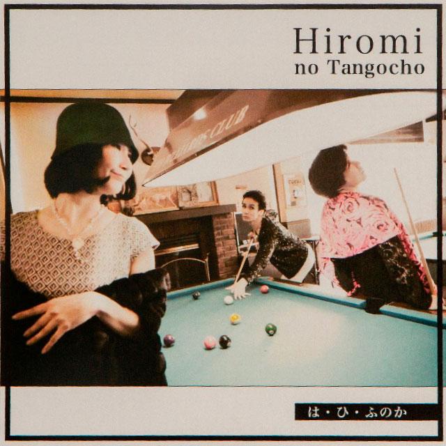 Hiromi no Tangocho