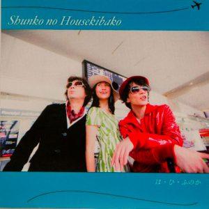 Shanko no Housekibako